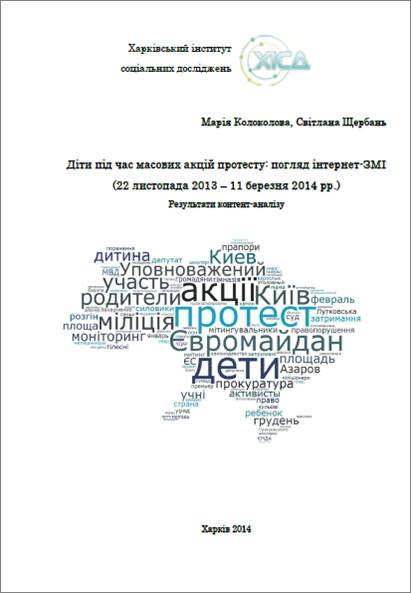 Діти під час масових акцій протесту (22 листопада 2013 – 11 березня 2014 рр.): погляд інтернет-ЗМІ