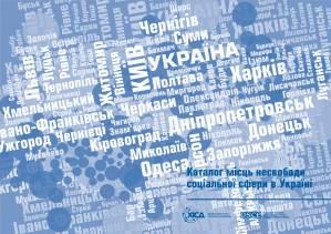 Каталог місць несвободи соціальної сфери в Україні (друге видання)