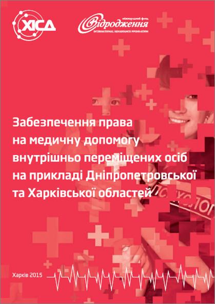 Забезпечення права на медичну допомогу внутрішньо переміщених осіб на прикладі Дніпропетровської та Харківської областей