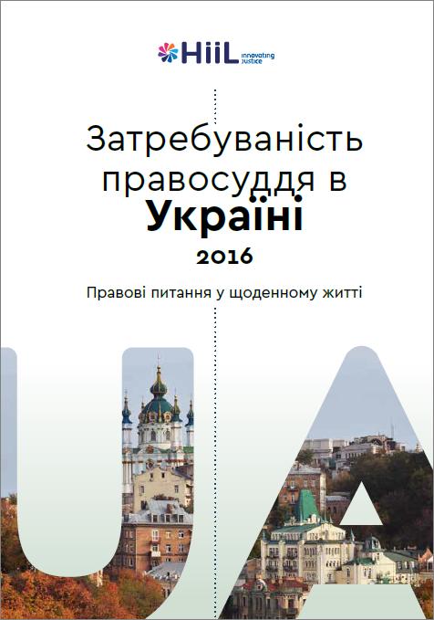 Затребуваність правосуддя в Україні – 2016: результати дослідження