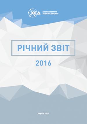 Звіт про діяльність ХІСД за 2016 рік