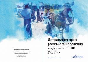 Дотримання прав ромського населення в діяльності ОВС України