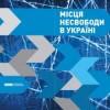 Місця несвободи в Україні (видання друге, доповнене)