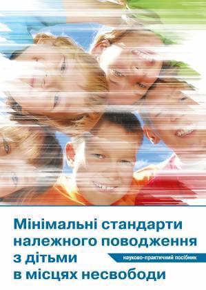 Мінімальні стандарти належного поводження з дітьми в місцях несвободи