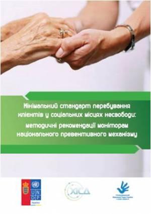 Мінімальний стандарт перебування клієнтів у соціальних місцях несвободи: методичні рекомендації моніторам НПМ