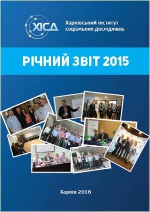 Звіт про діяльність ХІСД за 2015 рік
