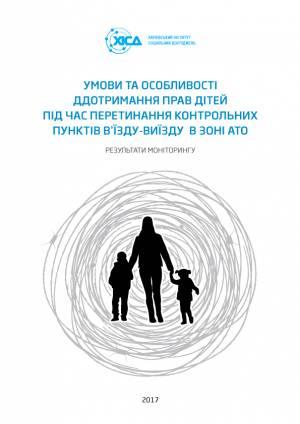 Умови та особливості дотримання прав дітей під час перетинання КПВВ в зоні АТО