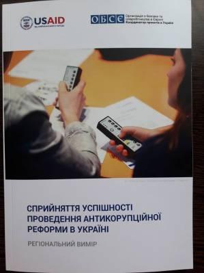 Сприйняття успішності проведення антикорупційної реформи в Україні: регіональний вимір