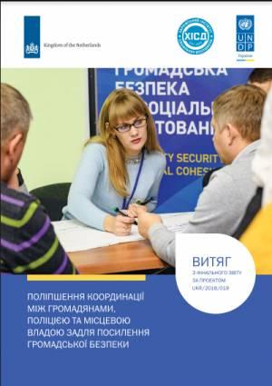 Поліпшення координації поміж громадянами, поліцією та місцевою владою задля посилення громадської безпеки