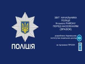 Звіт начальника поліції перед громадою