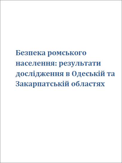 Безпека ромського населення: результати дослідження в Одеській та Закарпатській областях