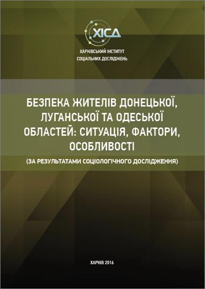 Безпека жителів Донецької, Луганської та Одеської областей: ситуація, фактори, особливості