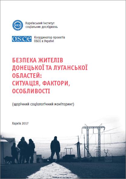 Безпека жителів Донецької та Луганської областей: ситуація, фактори, особливості