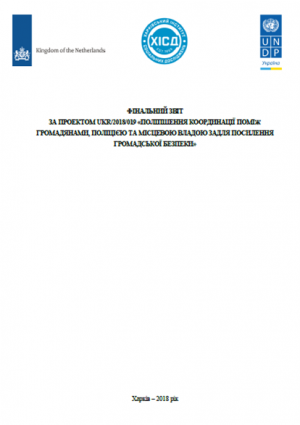 """Фінальний звіт за проектом UKR/2018/019 """"Поліпшення координації поміж громадянами, поліцією та місцевою владою задля посилення громадської безпеки"""""""