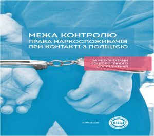 Межа контролю права наркоспоживачів при контакті з поліцією