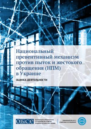 Національний превентивний механізм проти катувань та жорстокого поводження (НПМ) в Україні