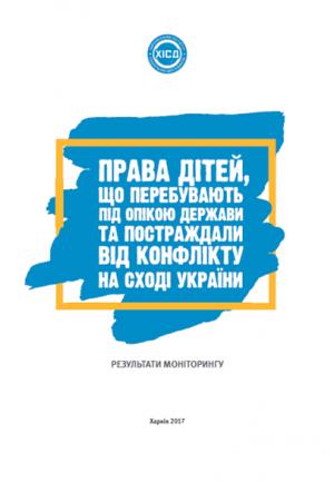Права дітей, що перебувають під опікою держави та постраждали від конфлікту на сході України