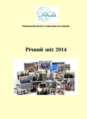 Звіт про діяльність ХІСД за 2014 рік