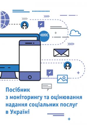 Посібник з моніторингу та оцінювання надання соціальних послуг в Україні