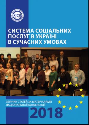Система соціальних послуг в Україні в сучасних умовах: збірник статей за матеріалами національної конференції 2018