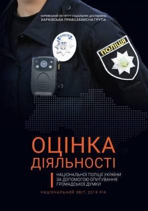 Оцінка діяльності Національної поліції України за допомогою опитування громадської думки