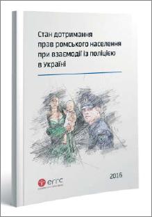 Стан дотримання прав ромського населення при взаємодії із поліцією в Україні