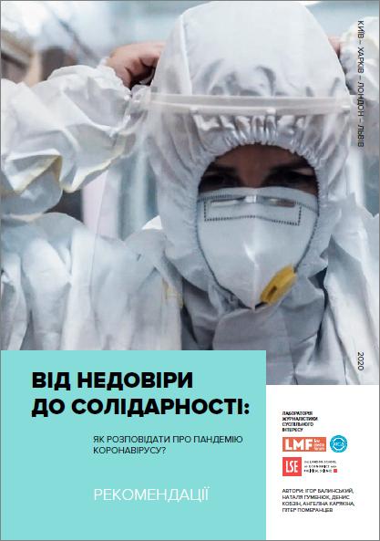 Від недовіри до солідарності: як розповідати про пандемію коронавірусу