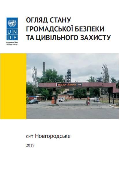 Огляд стану громадської безпеки та цивільного захисту у смт Новгородське