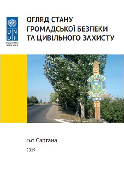 Огляд стану громадської безпеки та цивільного захисту у смт Сартана