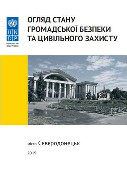 Огляд стану громадської безпеки та цивільного захисту у м. Сєверодонецьк