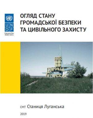 Огляд стану громадської безпеки та цивільного захисту у смт Станиця Луганська