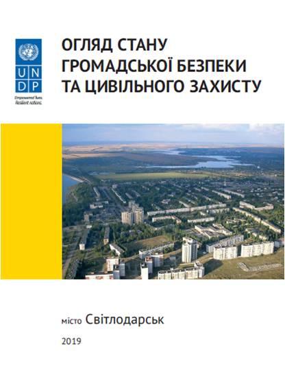 Огляд стану громадської безпеки та цивільного захисту у м. Світлодарськ