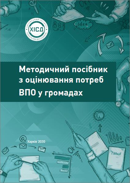 Методичний посібник з оцінювання потреб ВПО у громадах