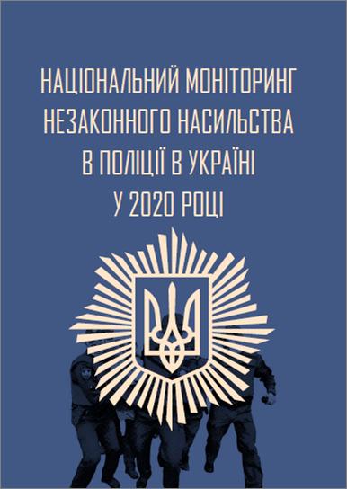Національний моніторинг незаконного насильства в поліції в Україні у 2020 році