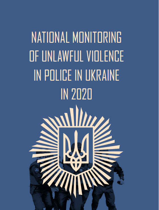 National monitoring of unlawful violence in police in 2020