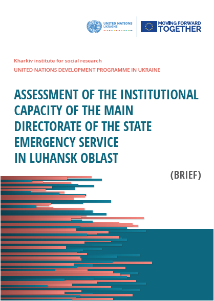 Assessment of the institutional capacity of the main directorate of the state emergency service In Luhansk oblast