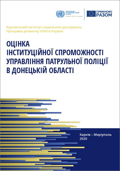 Оцінка інституційної спроможності управління патрульної поліції в Донецькій області