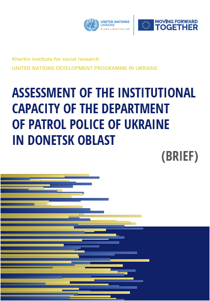 Assessment of the institutional capacity of the department of patrol police of Ukraine in Donetsk oblast