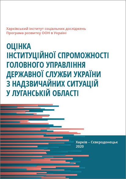 Оцінка інституційної спроможності Головного управління Державної служби України з надзвичайних ситуацій у Луганській області