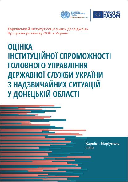 Оцінка інституційної спроможності Головного управління Державної служби України з надзвичайних ситуацій у Донецькій області