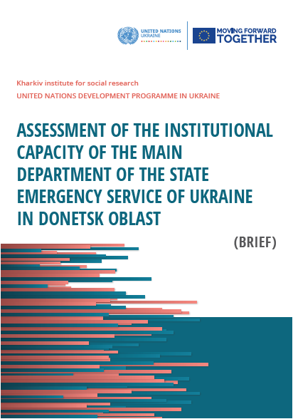 Assessment of the institutional capacity of the main department of the state emergency service of Ukraine in Donetsk oblast