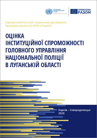 Оцінка інституційної спроможності Головного управління Національної поліції в Луганській області