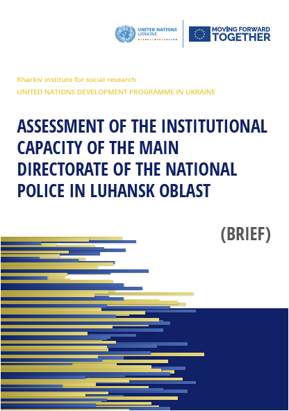 Assessment of the institutional capacity of the main directorate of the national police in Luhansk oblast