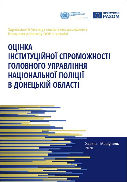 Оцінка інституційної спроможності Головного управління Національної поліції в Донецькій області