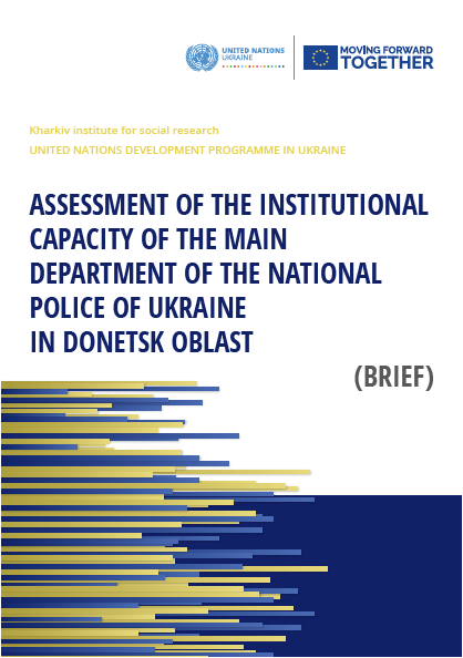 Assessment of the institutional capacity of the main department of the national police of Ukraine in Donetsk oblast