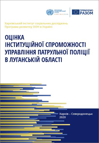 Оцінка інституційної спроможності управління патрульної поліції в Луганській області