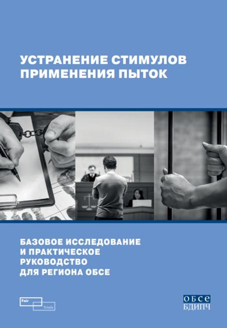 """Базове дослідження і практичний посібник для регіону ОБСЄ """"Усунення стимулів застосування тортур"""""""